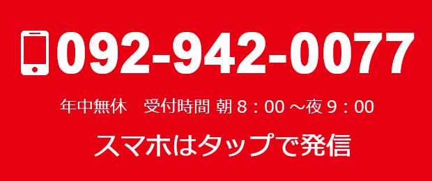 092-942-0077