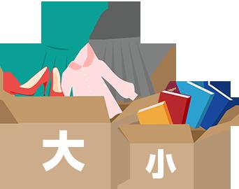 本や食器などの重いもの、類や靴などは大きいものは分けて