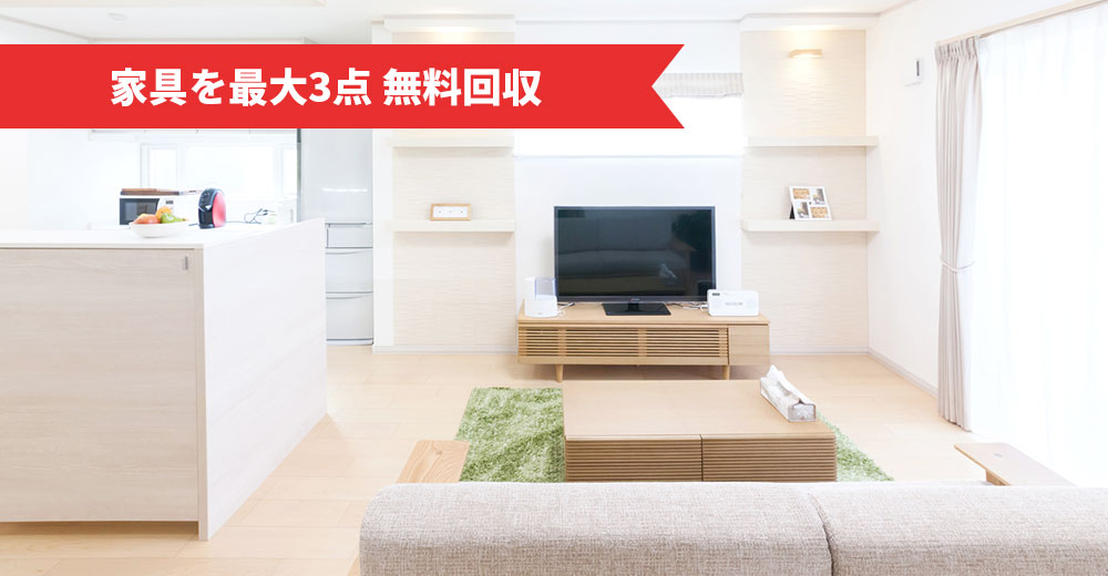 家具を最大3点 無料回収