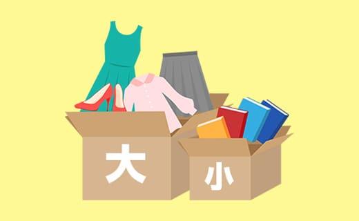 本や食器、衣類や靴
