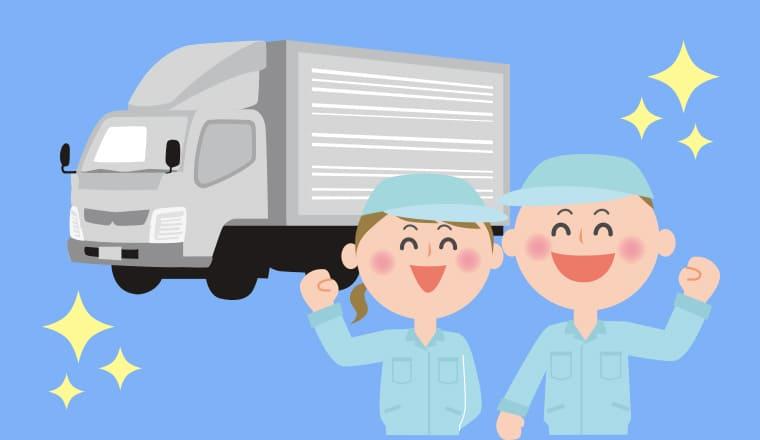 清潔なトラックで気持ちの良い対応