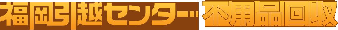 福岡引越センター 不用品回収
